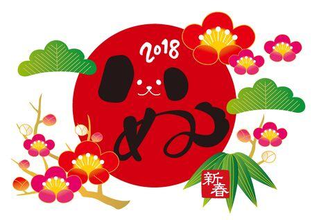 2018, kunst, Azië, Aziatisch, mooi, borstel, viering, karakter, China, Chinees, kleurrijk, ontwerp, hond, verguld, goud, illustratie, kimono, levensduur, huwelijk, materiaal, natuur, nieuwjaar, oosters, patroon, pruim , Sakura, traditioneel, vintage, nieuwjaarswagen