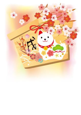 2018 년 새해 카드 (개 편지 작성)