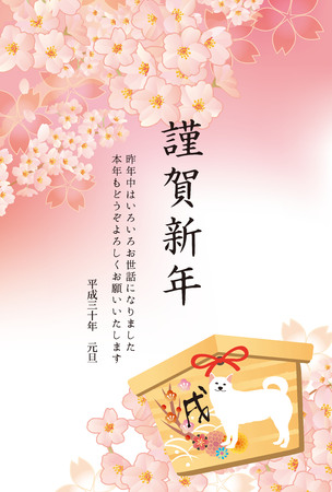 New Years cards in 2018 (Japanese New Years letters are written) Ilustrace