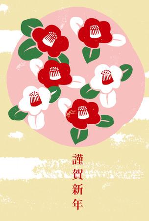 Tarjeta de felicitación de Camelia en invierno (el Feliz Año Nuevo en el que escribo como japonés) Foto de archivo - 89092482