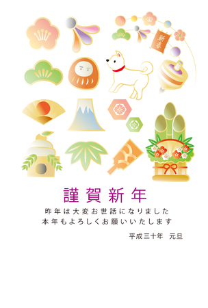 Japan's 2018 Yearbook (written in Japanese as New Year's New Year) Reklamní fotografie - 89406733