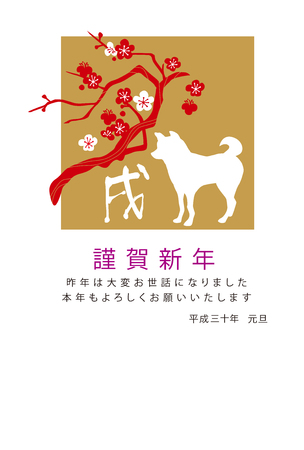 Japans 2018 Yearbook (written in Japanese as New Years New Year)