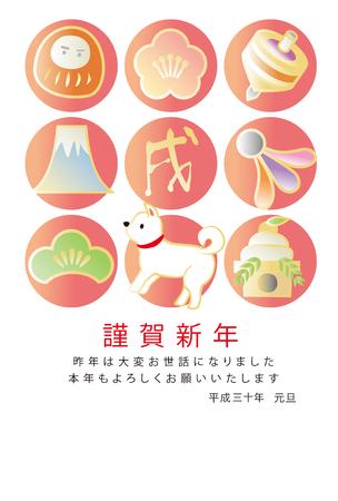 일본의 2018 년 연감 (새해 첫날로 쓰여짐)