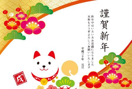 2018 년 새해 카드 (일본 새해 편지가 쓰여짐)