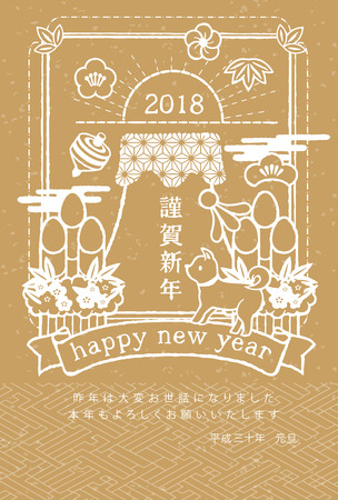 Japanese Printcraft New Year's Cards 2018 (het gelukkige nieuwe jaar in ik schrijf het als Japans) Stock Illustratie