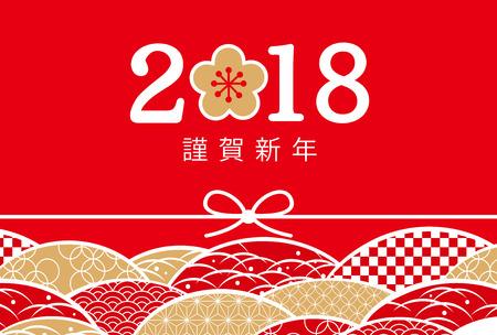 日本 Printcraft の新年のカード 2018 (新年で私は日本人としてそれを書く)