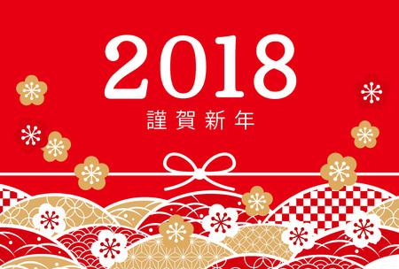 Japanese Printcraft New Year's Cards 2018 (het gelukkige nieuwe jaar in ik schrijf het als Japans)