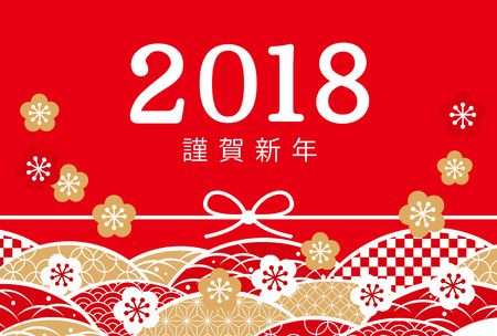 Japanese Printcraft New Year S Cards 2018 The Happy New Year