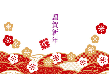 Japanese Printcraft New Year's Cards 2018 (the Happy New Year in I write it as Japanese)