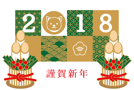 New Year's cards in 2018 Vector illustration. Reklamní fotografie - 90755905