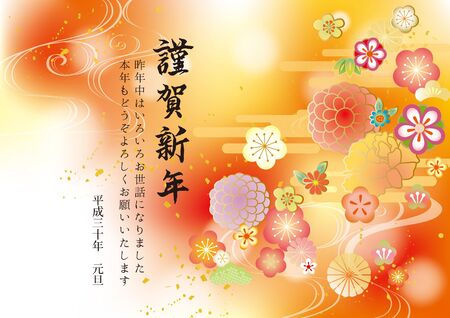 Japanese Printcraft New Years Cards 2018 (the Happy New Year in Japanese)