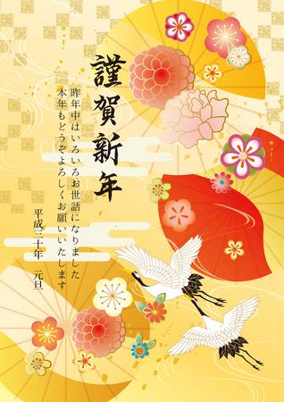 Japanese Printcraft 새해 카드 2018 (새해 복 많이 받으세요. 일본어로 작성)
