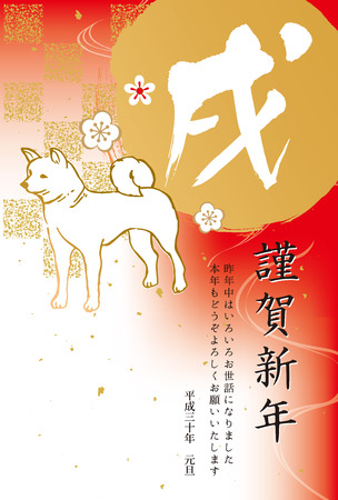 Japanese New Year Card design illustration with a dog and floral elements.