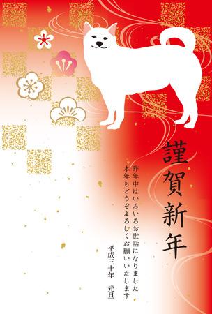 일본 새 해 개와 꽃 요소 카드 디자인 일러스트 레이 션. 일러스트