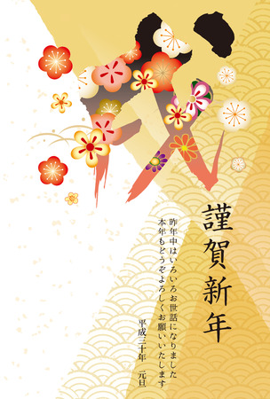 New Years card in Japan in 2018 (It is written as Happy New Year in Japanese)