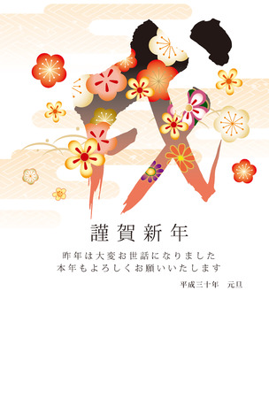 New Year's card in Japan in 2018 (It is written as