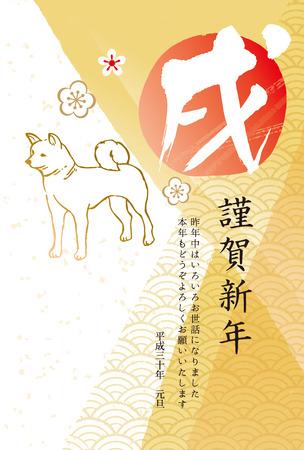 """2018 년 일본 신년 카드 (일본어로 """"새해 복 많이 받으러""""로 쓰여짐)"""
