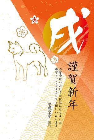 2018 년 일본 신년 카드 (일본어로 '해피 뉴 이어'로 쓰여짐) 일러스트