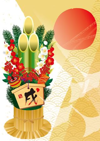 New Years card in Japan in 2018 (It is written as Happy New Year in Japanese)
