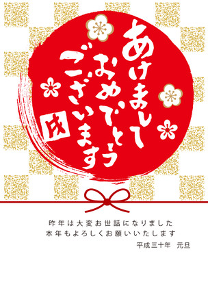 New Year's card in Japan in 2018 (the Happy New Year in I write it as Japanese) Vector illustration.