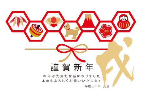 흰색 배경에 2018 년에서 일본에서 신년 카드.
