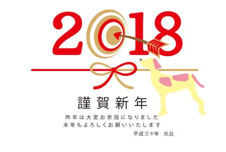 2018 흰색 배경 그림에서 일본에서 새 해 카드.