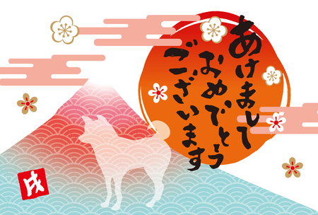 New Year's card in Japan in 2018 vector illustration. Illustration