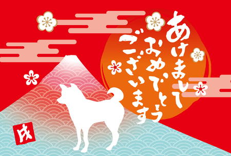New Years card in Japan in 2018 vector illustration. Illustration