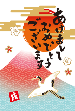 New Year's card in Japan in 2018 vector illustration. 일러스트