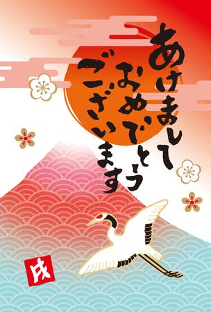 2018 년에서 일본에서 새 해 카드 벡터 일러스트 레이 션.