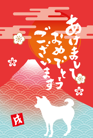 New Years card in Japan in 2018 vector illustration. Ilustrace
