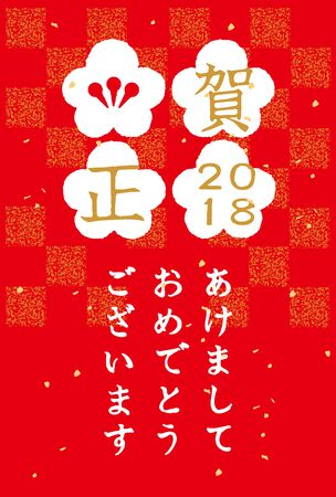 New Years card in Japan in 2018 (the Happy New Year in I write it as Japanese) Ilustrace