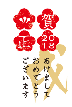 New Year's card in Japan in 2018 (the Happy New Year in I write it as Japanese) 일러스트