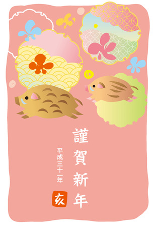 New Years card of Japan New Years card (in the Year of New, written as Happy Japanese)