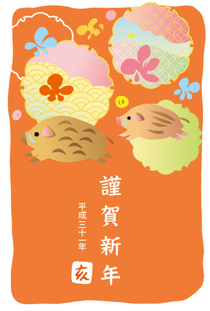 New Year's card of Japan New Year's card (in the Year of New, written as Happy Japanese) Reklamní fotografie - 100262189