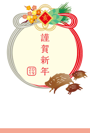 New Year's Card of Year of 2019 (It is written as Happy New Year in Japanese) Vettoriali