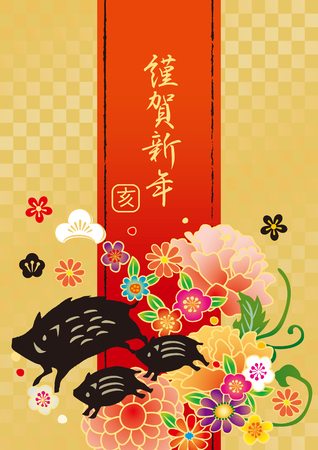 New Year's Card of Year of 2019 (It is written as Happy New Year in Japanese) 免版税图像 - 109365347