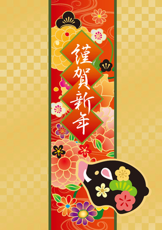 New Year's Card of Year of 2019 (It is written as Happy New Year in Japanese) Reklamní fotografie - 109365353