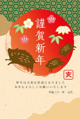 New Years Card for 2019 (New Years celebration written in Japanese)