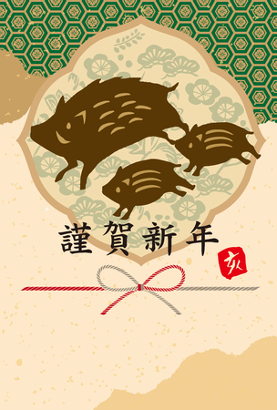 New Year's Card for 2019 (New Year's celebration written in Japanese) Stok Fotoğraf - 109366089