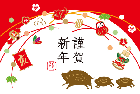 New Year's Card for 2019 (New Year's celebration written in Japanese)