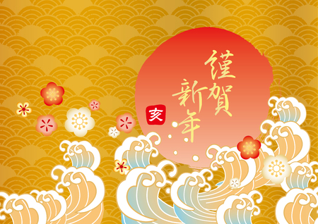 New Year's Card for 2019 (New Year's celebration written in Japanese) Stok Fotoğraf - 111527247