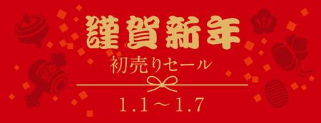 Japanese New Years Banner Design