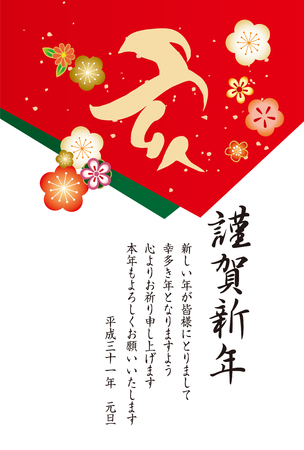 Neujahrskarte für 2019