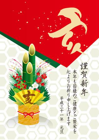 2019 New Years card in Japan Çizim