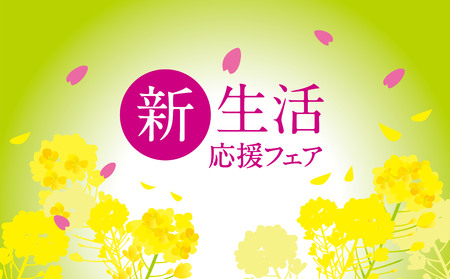 Illustration of rape flower and cherry tree in Japan Illustration