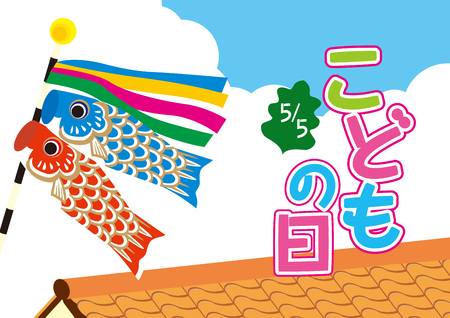 CARP that is higher than the roof (It is written as Children's Day) Foto de archivo - 120322803