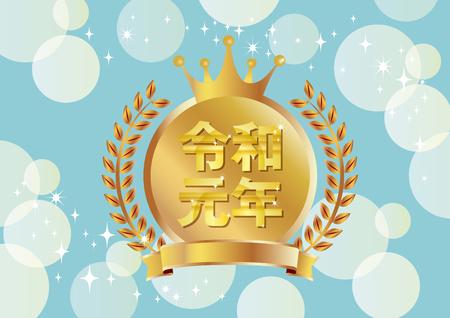Shining Japanese New Year Character