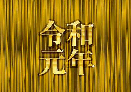 Shining Japanese New Year Character Illustration
