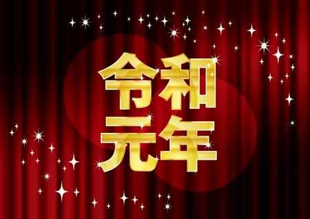 Shining Japanese New Year Character Vettoriali